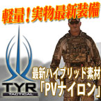 TYR Tactical
