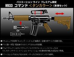東京マルイ電動ガン バリエーションラインシリーズ M933コマンド 詳細