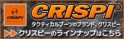 CRISPI タクティカルブーツラインナップ