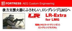 【カスタムオーダー】タイプLRエクストラ for A&K LMGシリーズ